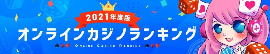 オンラインカジノ2021ランキング オンカジウオーカー
