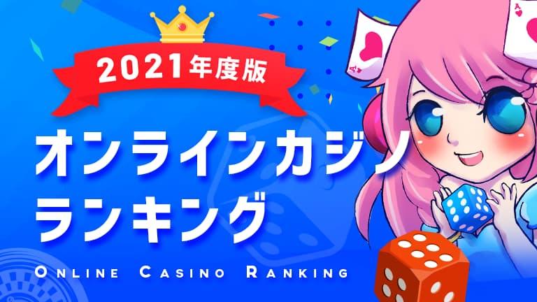 オンラインカジノ2021年最新ランキングを届け!
