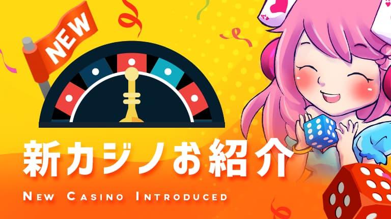 オンラインカジノNEWカジノお紹介 オンカジウオーカー