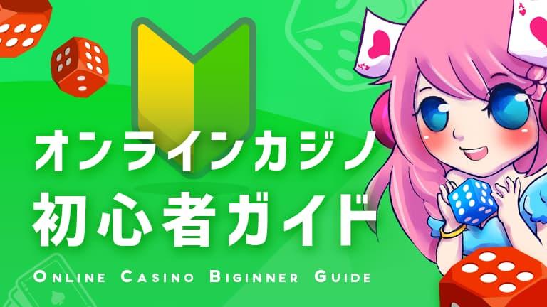 オンラインカジノ初心者ガイド オンカジウオーカー