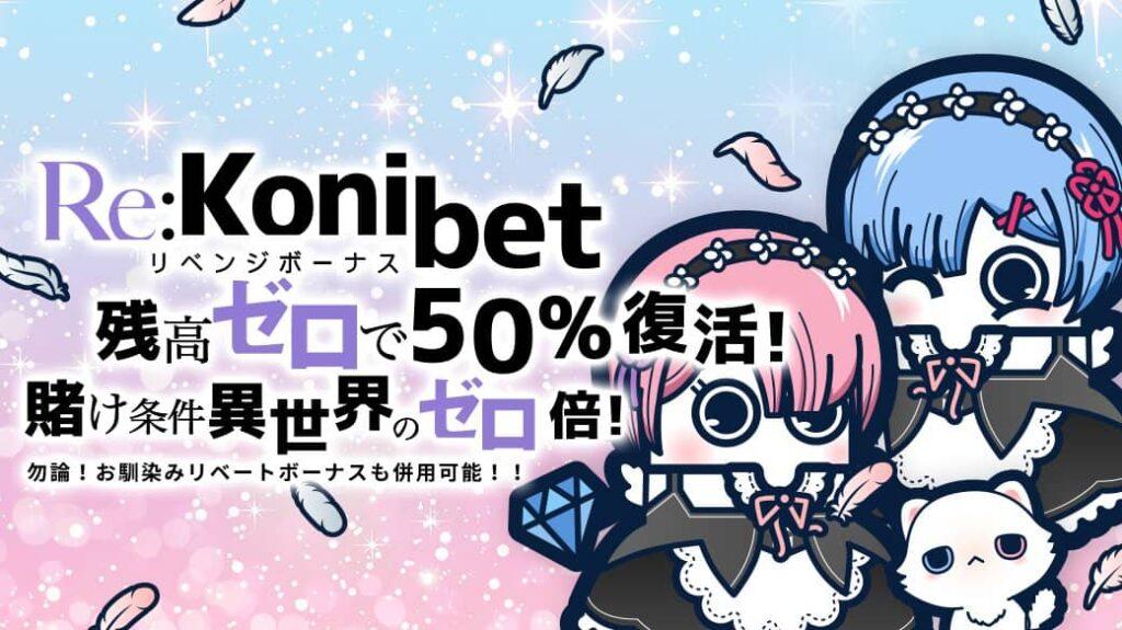 Re:Konibet 残高ゼロで50%復活 賭け条件異世界のゼロ倍