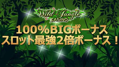 【ワイルドジャングル】3回使える入金額2倍の100%BIGボーナス