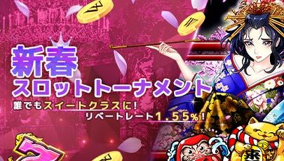 【ワンダーカジノ】新春スロットトーナメント
