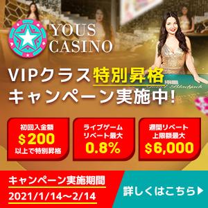 ユースカジノVIPクラス特別昇格キャンペーン