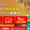 ユースカジノ(YOUS CASINO)VIP特別昇格プロモーション超詳細解説!