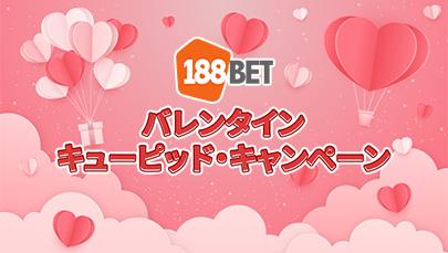 【188bet】バレンタイン・キューピッド・キャンペーン