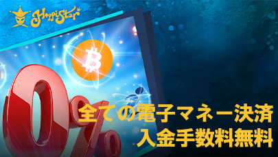【ハッピースター】全て電子マネー決済サービス入金手数料無料