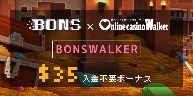 bons入金不要ボーナス$35オンカジウォーカー